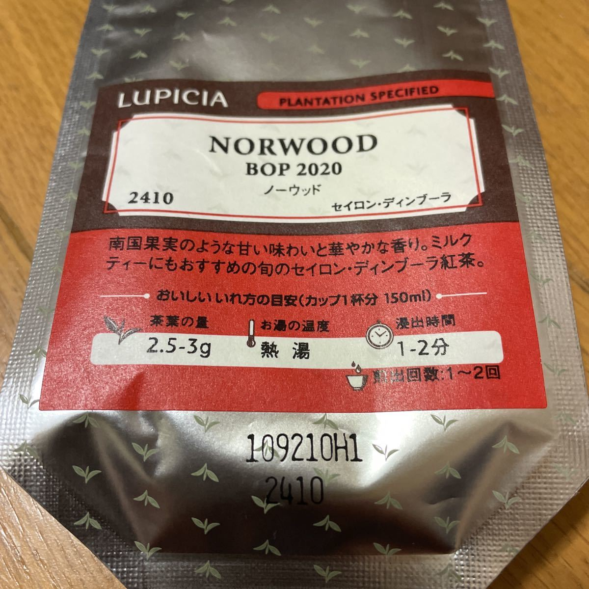ルピシア 紅茶 ティ LUPICIA リーフ ノンフレーバー