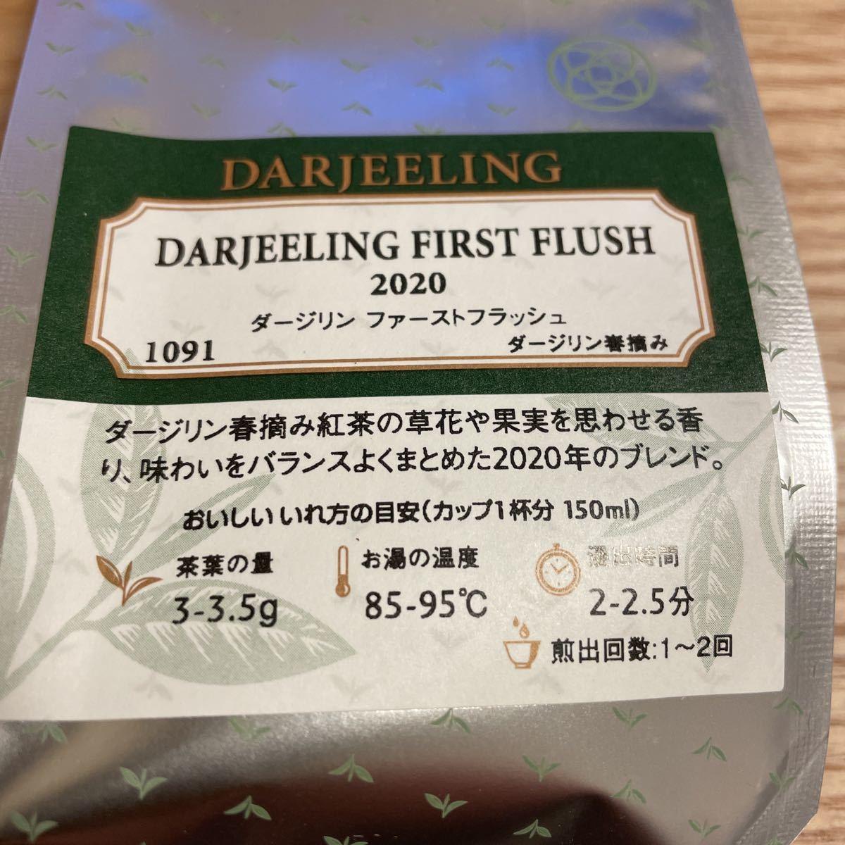 ルピシア LUPICIA 紅茶 グレイグモア ダージリンファーストフラッシュ リーフ