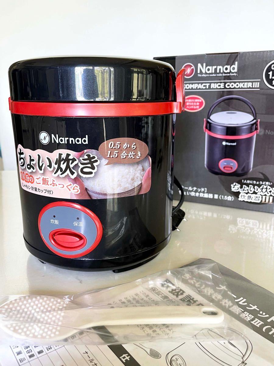ナールナッドミニ炊飯器 ライスクッカー 1.5合 新品未使用品