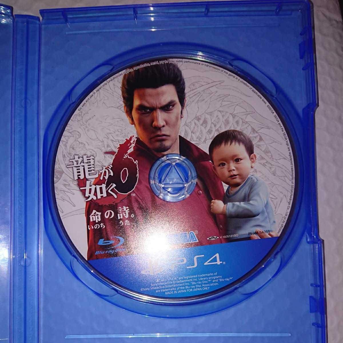 龍が如く6 PS4 パッケージなし