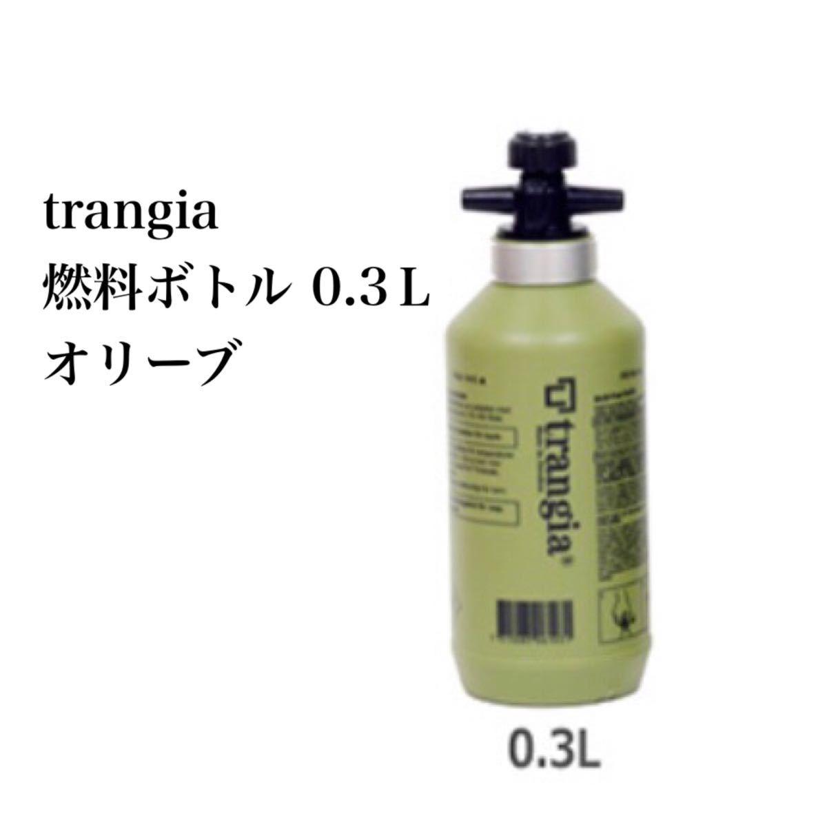trangia トランギア フューエルボトル 0.3L オリーブ 新品 燃料ボトル