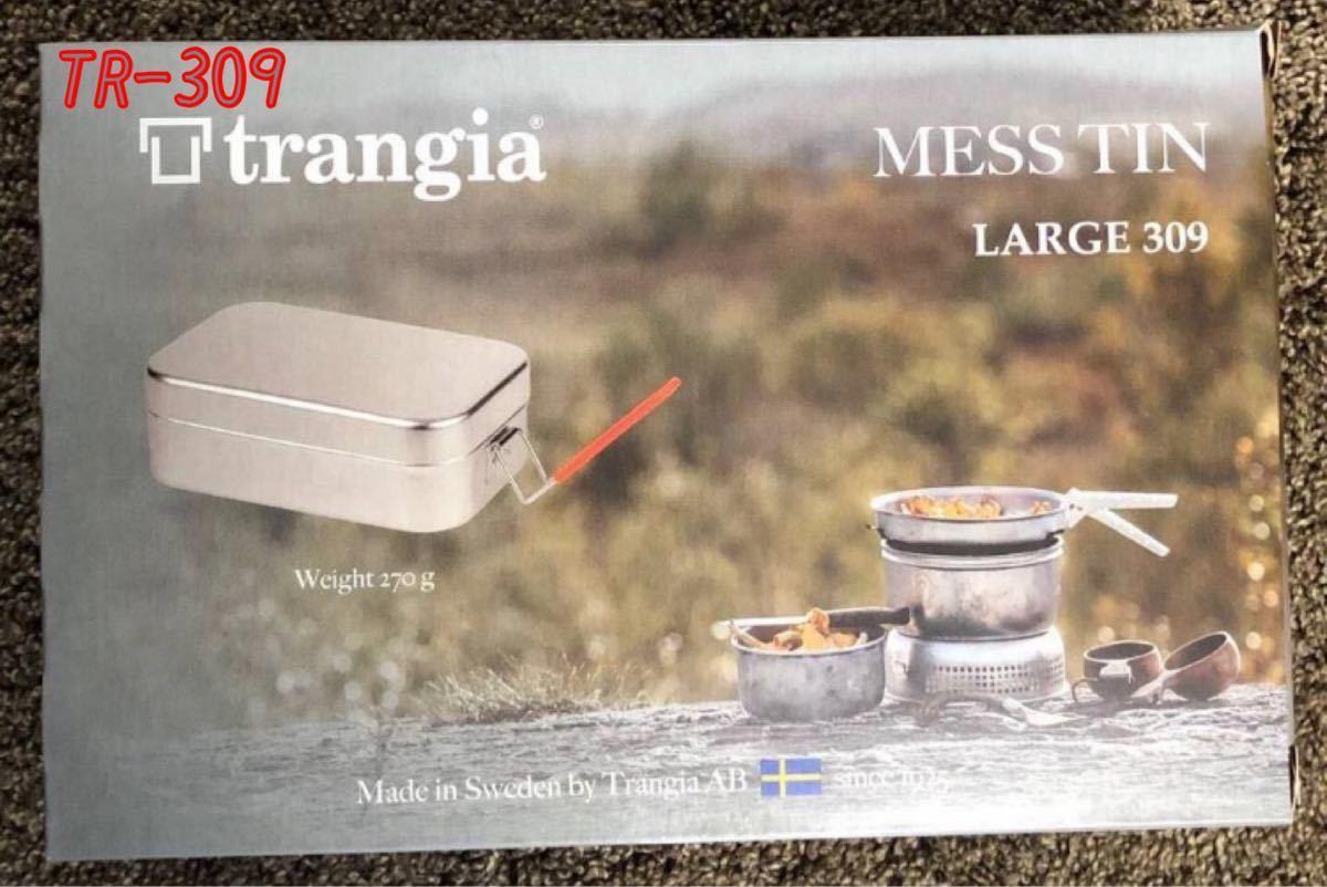 trangia トランギア ラージメスティン  レッドハンドル TR-309 新品