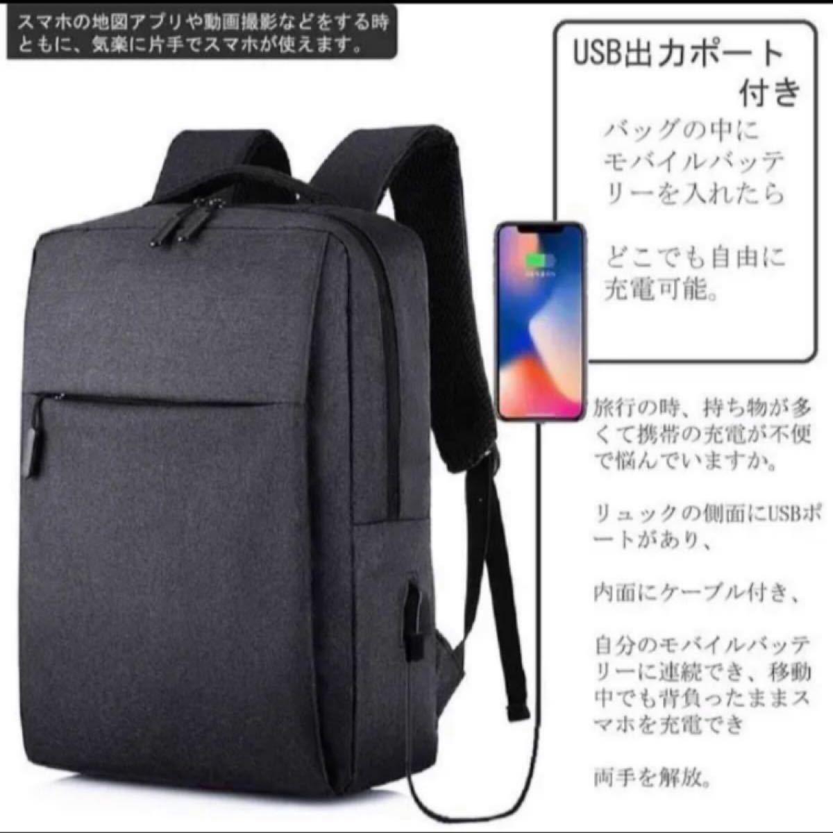 リュック USB アウトドア PC バックパック ビジネス 通勤 通学 旅行