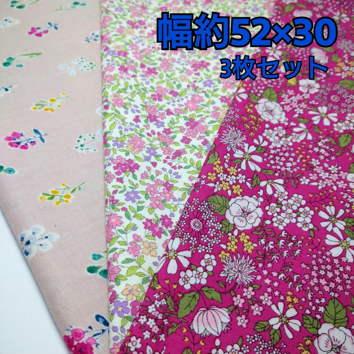 かわいい花柄 ピンク 生地 ハギレ