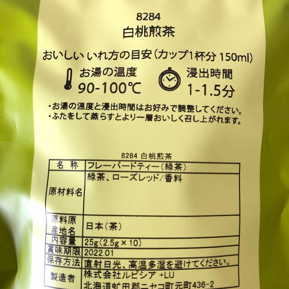 ルピシアLUPICIA 白桃煎茶 ティーバッグ 4袋