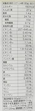 315g 1点 スリムアップスリム 酵素+スーパーフードシェイク 抹茶ラテ 315g アサヒグループ食品_画像9