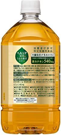 [トクホ] ヘルシア 緑茶 うまみ贅沢仕立て 1L&12本_画像2