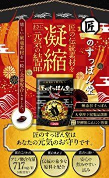 匠のすっぽん堂 天皇陛下展覧品 黒酢 黒にんにく 卵黄 アミノ酸 2130mg 国産 120粒_画像2