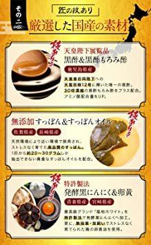 匠のすっぽん堂 天皇陛下展覧品 黒酢 黒にんにく 卵黄 アミノ酸 2130mg 国産 120粒_画像4