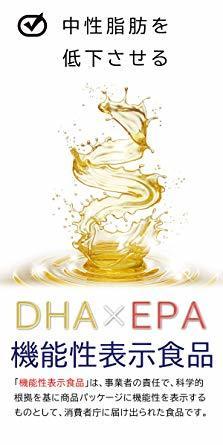中性脂肪を下げるサプリメント DHA EPA オメガ3 機能性表示食品_画像2