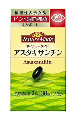 1本 大塚製薬 ネイチャーメイド アスタキサンチン 30粒 [機能性表示食品]_画像3