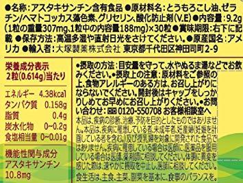 1本 大塚製薬 ネイチャーメイド アスタキサンチン 30粒 [機能性表示食品]_画像2