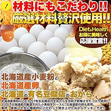 1kg 天然生活 フルーツグラノーラ 豆乳おからクッキー(1kg)訳あり グラノーラ 豆乳 おから クッキー_画像4