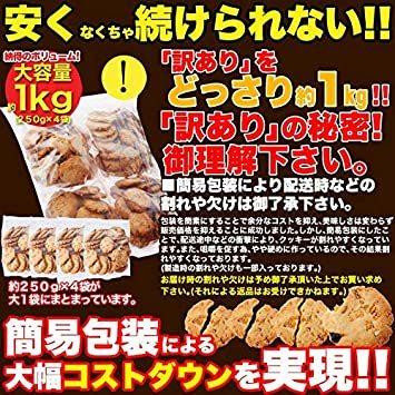 1kg 天然生活 フルーツグラノーラ 豆乳おからクッキー(1kg)訳あり グラノーラ 豆乳 おから クッキー_画像6
