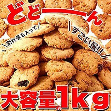 1kg 天然生活 フルーツグラノーラ 豆乳おからクッキー(1kg)訳あり グラノーラ 豆乳 おから クッキー_画像7