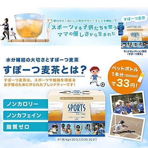 スポーツ麦茶 1箱 美味しく水分補給をサポート (たっぷり30リットル分!) ノンカフェイン、厳選オーガニック原料、アミノ酸18_画像2