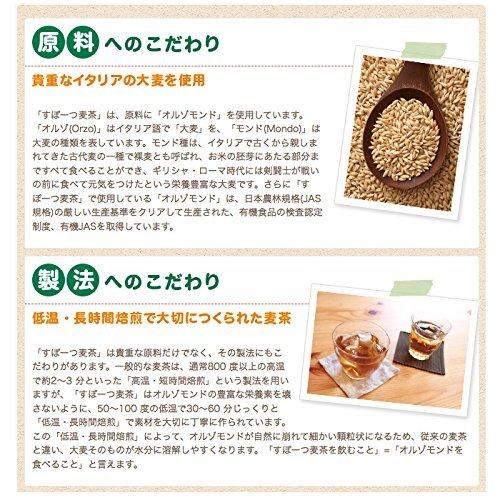 スポーツ麦茶 1箱 美味しく水分補給をサポート (たっぷり30リットル分!) ノンカフェイン、厳選オーガニック原料、アミノ酸18_画像4