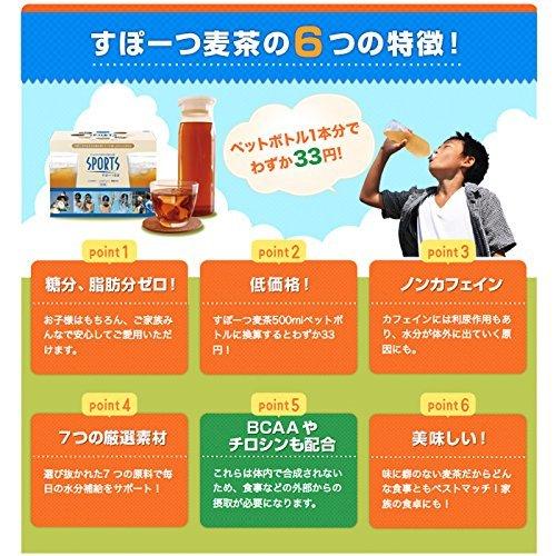 スポーツ麦茶 1箱 美味しく水分補給をサポート (たっぷり30リットル分!) ノンカフェイン、厳選オーガニック原料、アミノ酸18_画像3