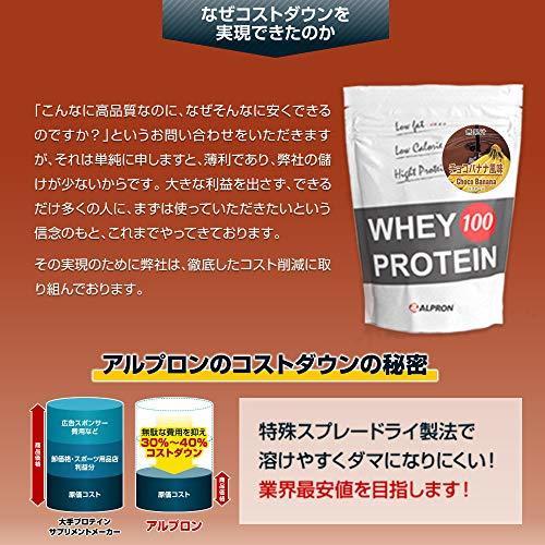 1kg ALPRON(アルプロン) ホエイプロテイン100 チョコバナナ風味 (1kg / 約50食分) タンパク質 ダイエット_画像5