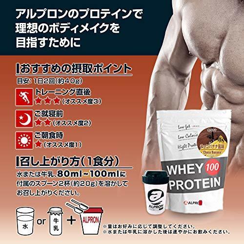 1kg ALPRON(アルプロン) ホエイプロテイン100 チョコバナナ風味 (1kg / 約50食分) タンパク質 ダイエット_画像7