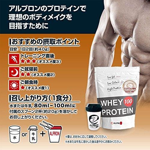 1kg ALPRON(アルプロン) ホエイプロテイン100 ココアミルク風味 (1kg / 約50食分) タンパク質 ダイエット_画像7