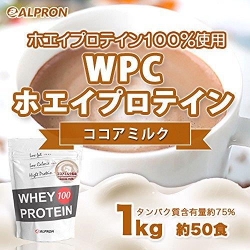 1kg ALPRON(アルプロン) ホエイプロテイン100 ココアミルク風味 (1kg / 約50食分) タンパク質 ダイエット_画像3