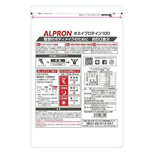 1kg ALPRON(アルプロン) ホエイプロテイン100 ココアミルク風味 (1kg / 約50食分) タンパク質 ダイエット_画像2