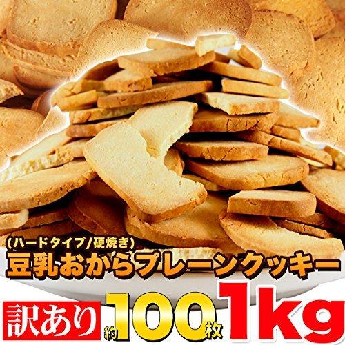 1kg 天然生活 【訳あり】固焼き☆豆乳おからクッキープレーン約100枚1kg_画像3