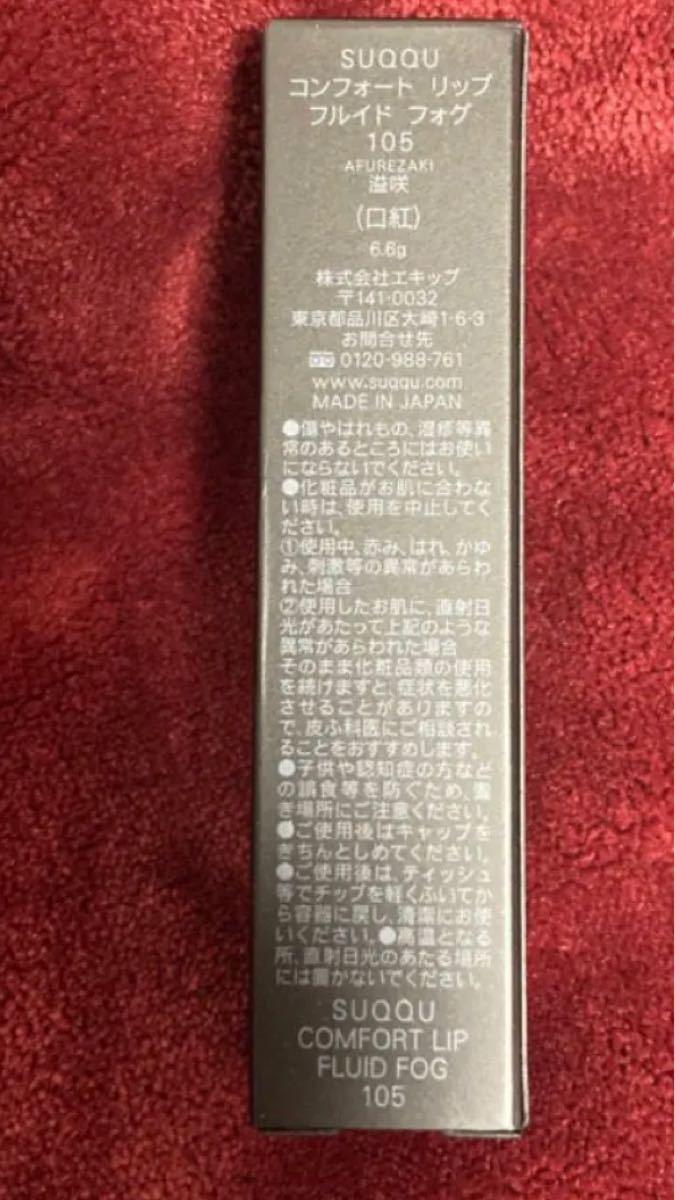 SUQQU コンフォートリップフルイドフォグ 105