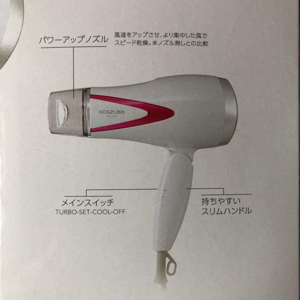 KOIZUMI マイナスイオンカーリングドライヤー マイナスイオンヘアドライヤー