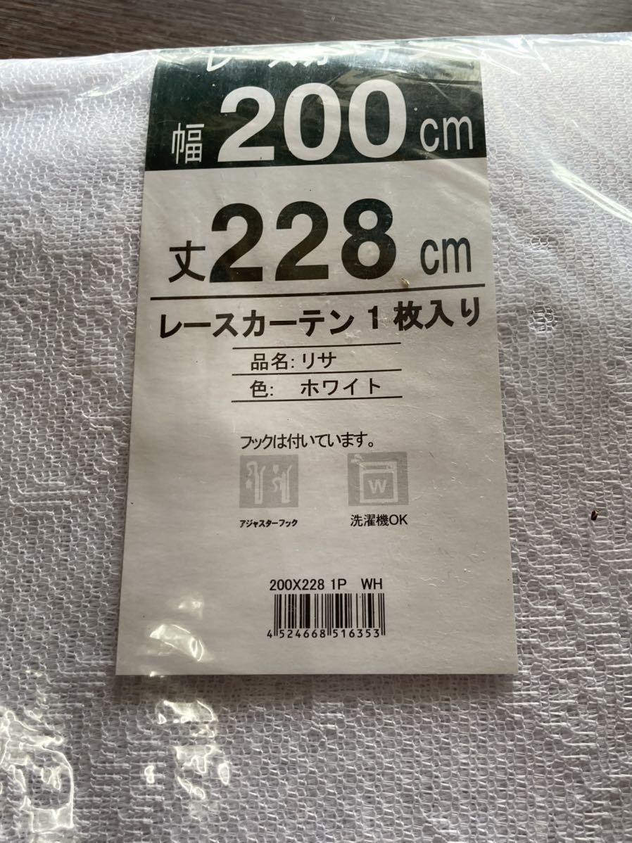 送料無料 レースカーテン 幅200cm_画像2