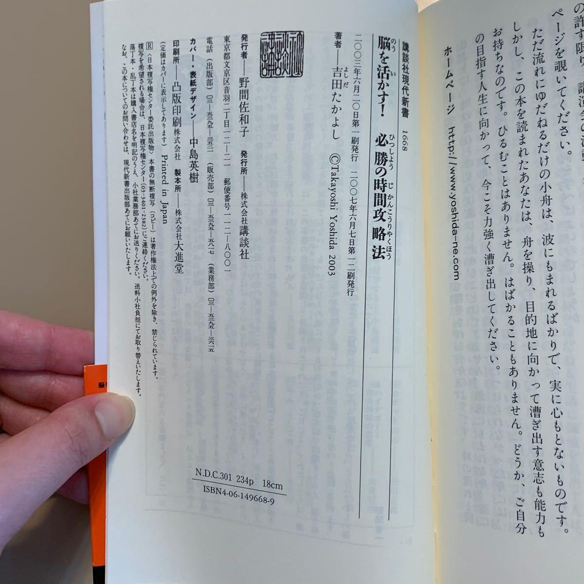 本 効率 自己啓発 ノウハウ 時間攻略法 メソット 新書 教養 吉田たかよし 攻略 工夫 講談社現代新書 時間 ドラゴン桜 帯付き