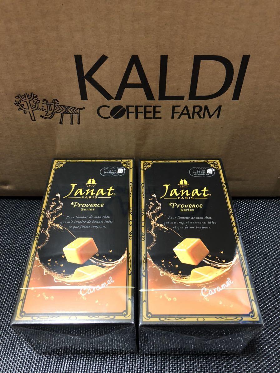 Janat ジャンナッツ プロヴァンスシリーズ キャラメル フレーバーティー 2箱(50P) キャラメルティー 紅茶 ティーバッグ クーポン
