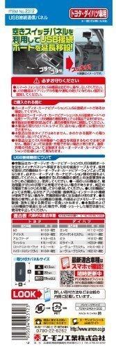 トヨタ・ダイハツ車用 エーモン AODEA(オーディア) USB接続通信パネル トヨタ・ダイハツ車用 2312_画像3