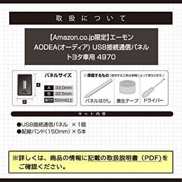 お買い得限定品 【 限定】エーモン AODEA(オーディア) USB接続通信パネル トヨタ車用 (231_画像5