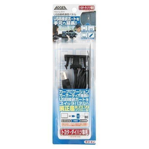 トヨタ・ダイハツ車用 エーモン AODEA(オーディア) USB接続通信パネル トヨタ・ダイハツ車用 2312_画像2