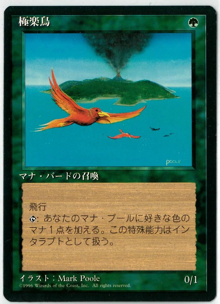 MTG/日本語版/黒枠/極楽鳥/Birds of Paradise/第4版/4ED/NM_画像1