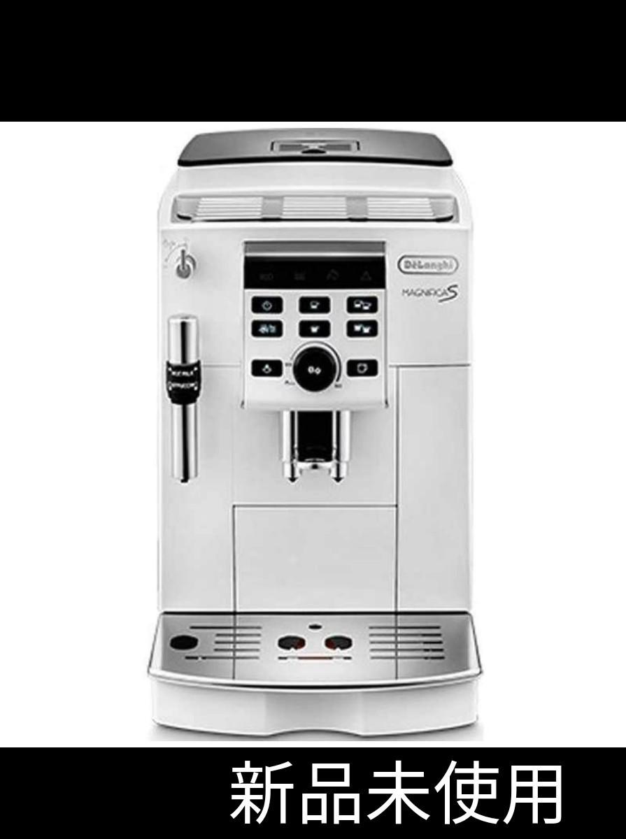 【新品未使用】デロンギ 全自動 コーヒーメーカー  ECAM23120WN DeLonghi マグニフィカS コンパクト