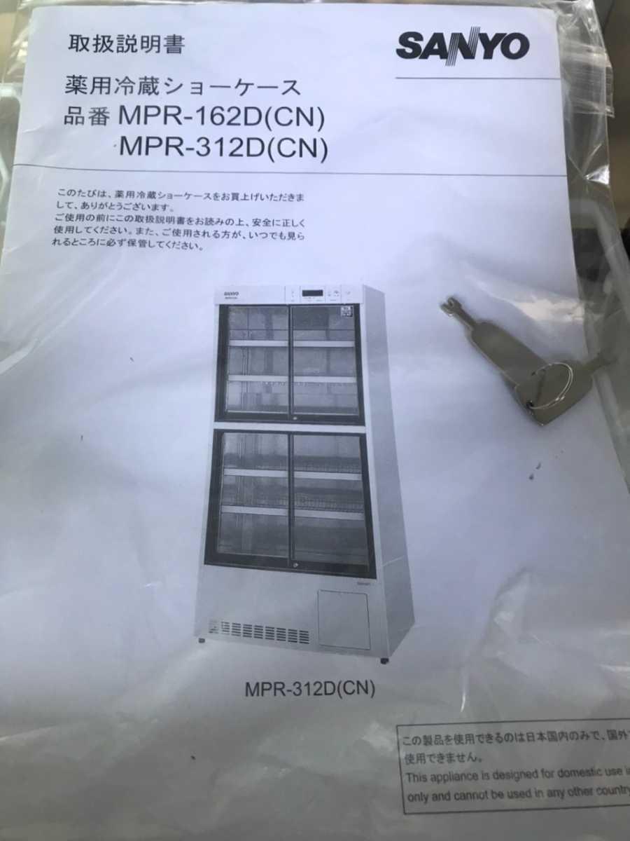 配送地域限定 Sanyo サンヨー 薬用冷蔵ショーケース MPR-312D(CN) 340L 冷蔵ショーケース 冷蔵庫【sf-25】_画像5