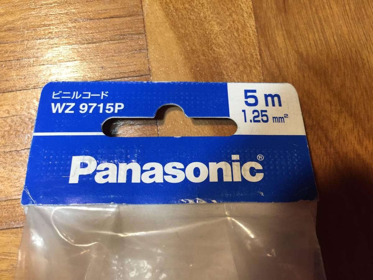 パナソニック Panasonic ビニールコード WZ9715P 電源コード ケーブル1.25㎜×5m 100