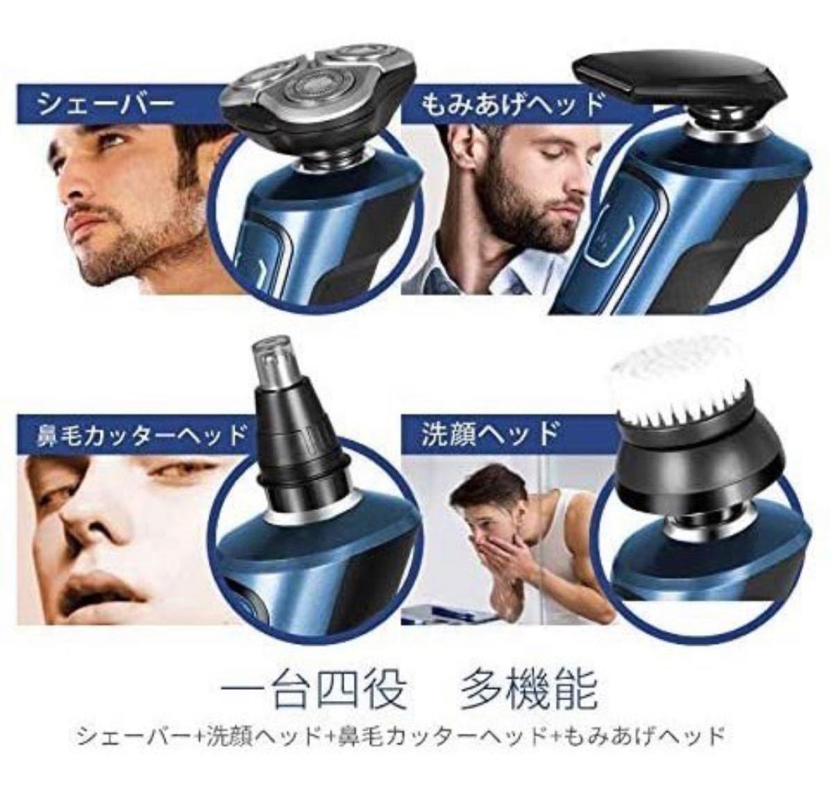 シェーバーメンズ 電動シェーバー 電気シェーバー 髭剃り USB充電式 ひげ剃り 電動シェーバー USB 鼻毛カッター 洗顔ブラシ