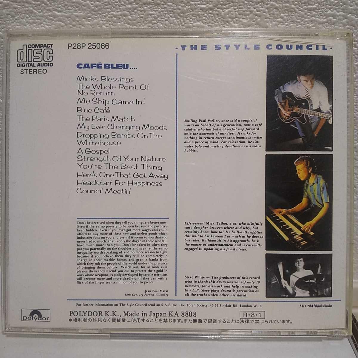 THE STYLE COUNCIL/CAFE BLEU(国内盤CD)スタイルカウンシル PAUL WELLER ポールウェラー