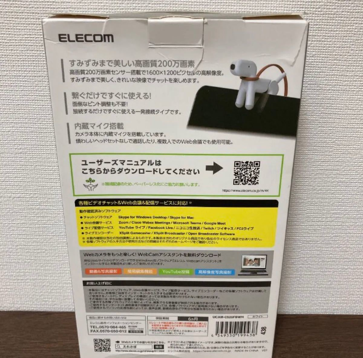 ELECOM エレコム Webカメラ wanco 犬のwebカメラ オンライン学習 ホームカメラ ネットワークカメラ用にも!