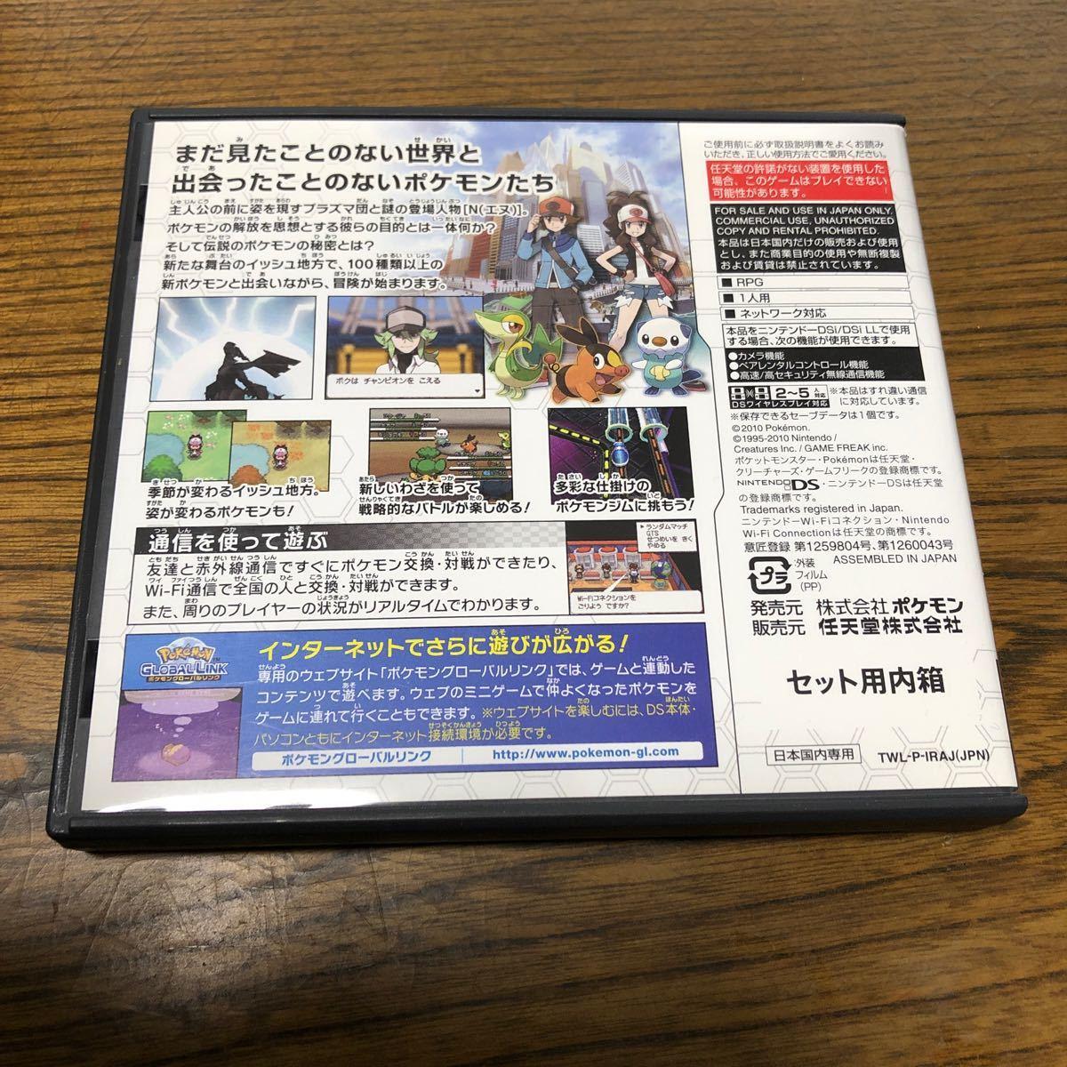 ポケットモンスターホワイト DSソフト