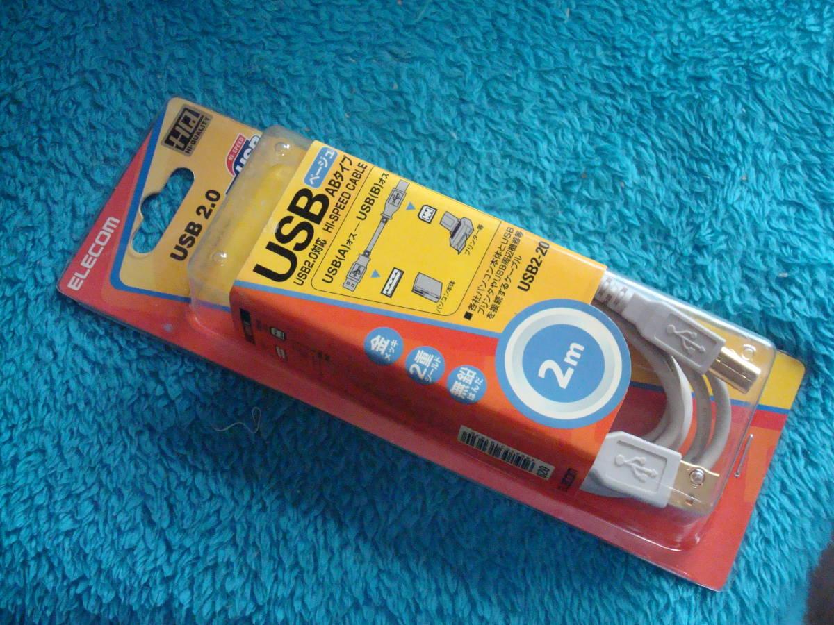ELECOM USB2.0対応 ABタイプ Hi-SPEED CABLE USB2-20 長さ2m 送料無料