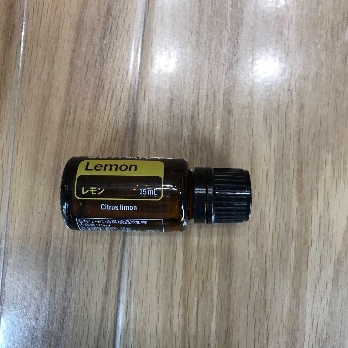 ドテラ エッセンシャルオイル レモン doTERRA