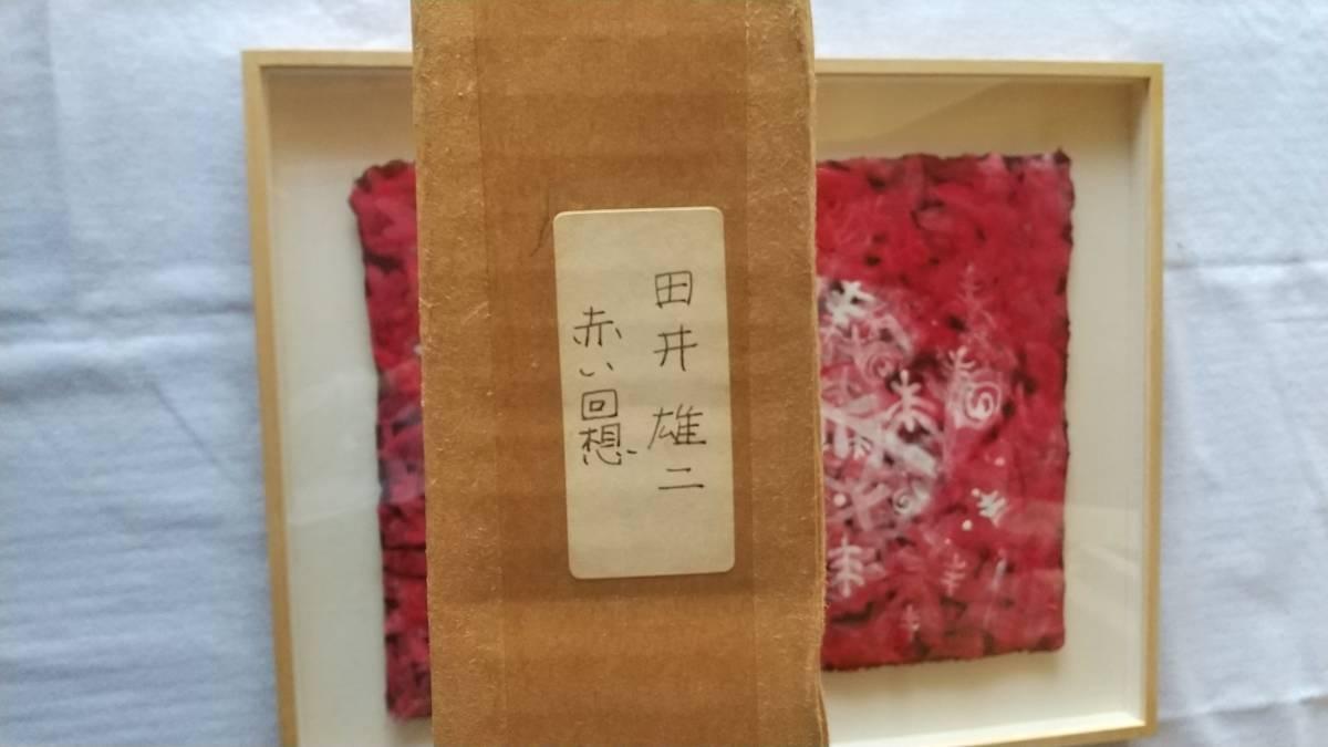 田井雄二 『 赤い回想 』  直筆サイン入り 1点もの ドローイング・岩絵の具 額装 【真作保証】 さし箱付き_画像10