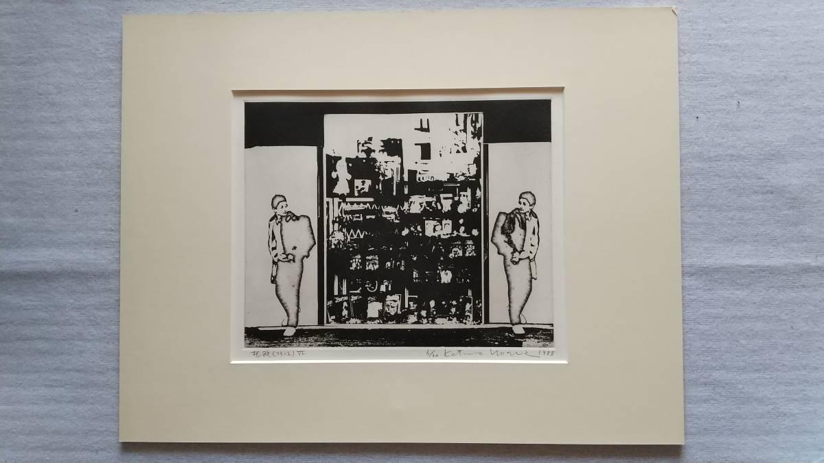 吉田克朗 『 想欧(フランス)Ⅵ 』 銅版画(フォトグラビュール) 1988年製作 直筆サイン入り 限定70部 額装 【真作保証】 もの派_画像2