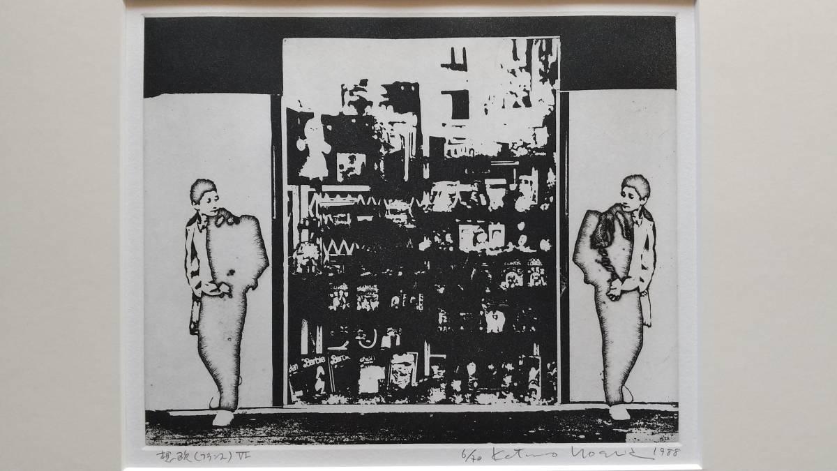 吉田克朗 『 想欧(フランス)Ⅵ 』 銅版画(フォトグラビュール) 1988年製作 直筆サイン入り 限定70部 額装 【真作保証】 もの派_画像3