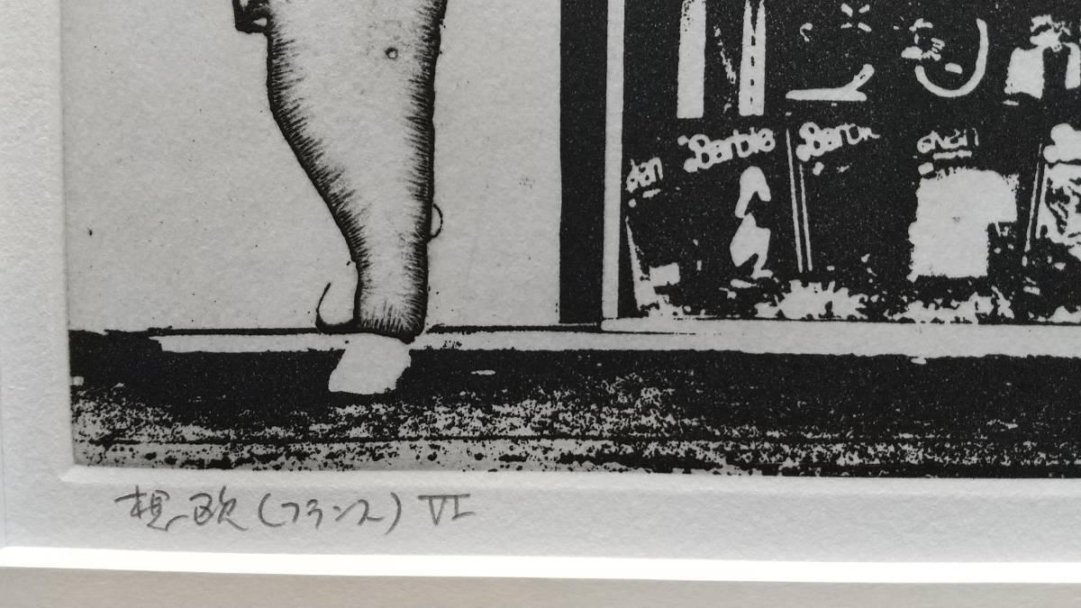 吉田克朗 『 想欧(フランス)Ⅵ 』 銅版画(フォトグラビュール) 1988年製作 直筆サイン入り 限定70部 額装 【真作保証】 もの派_画像5
